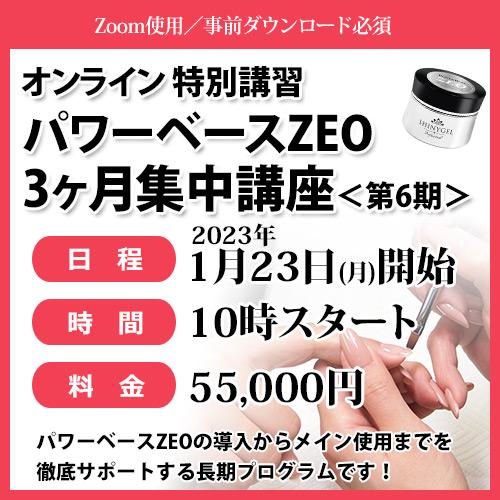 ZEO3ヶ月集中講座