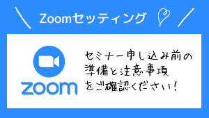 Zoomセミナー