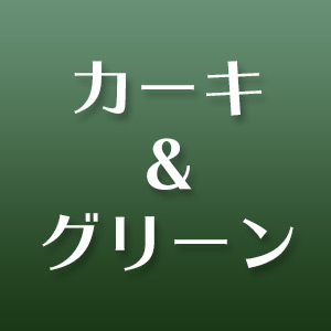 カーキ&グリーン