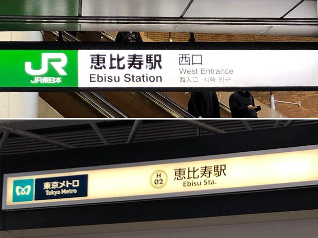 ①JR恵比寿駅西口か地下鉄日比谷線恵比寿駅より徒歩約5分です