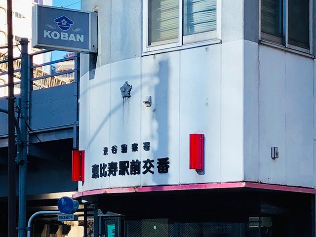 ②恵比寿駅前交番(駒沢通り沿い)を右に曲がります