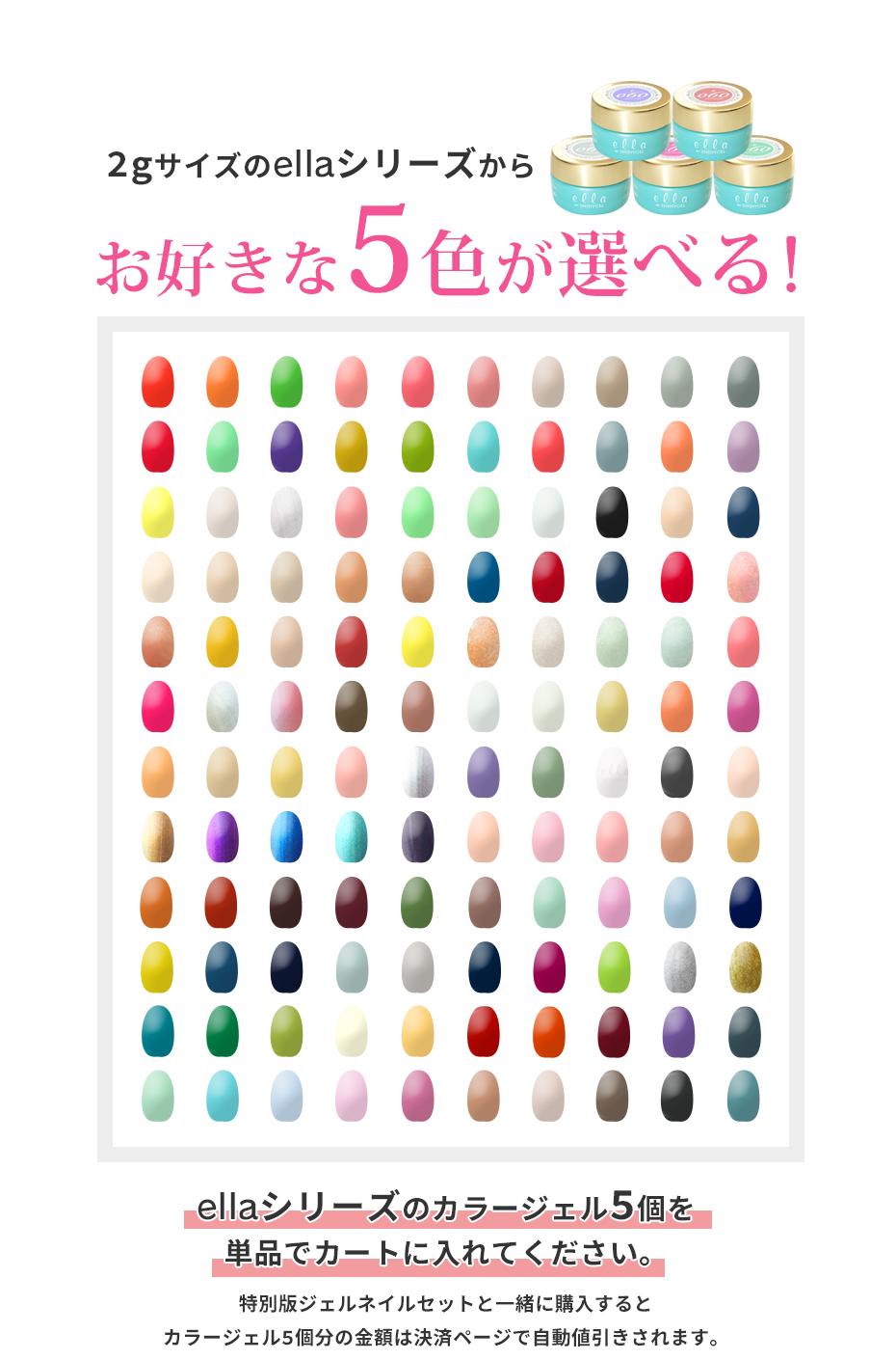 豊富なジェルカラーからお好きな5色が選べる!