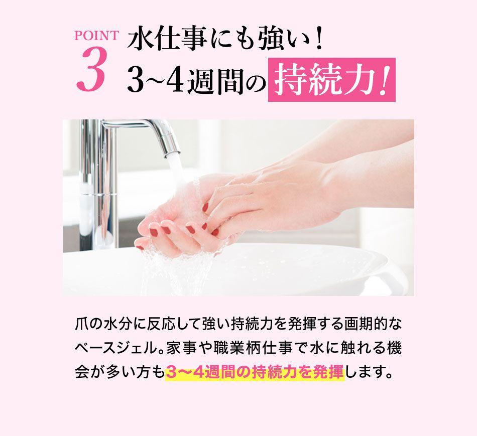 POINT3 水仕事にも強い!3~4週間の持続力!