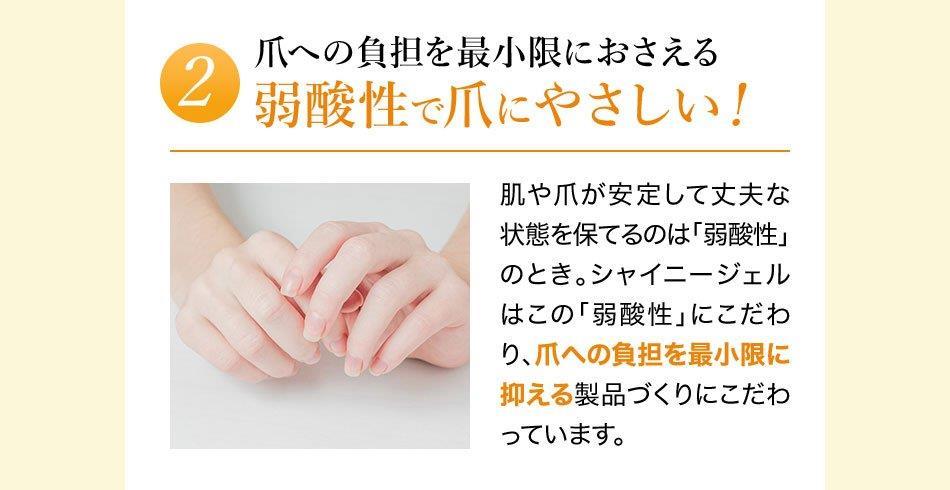 2 爪への負担を最小限におさえる弱酸性で爪にやさしい!