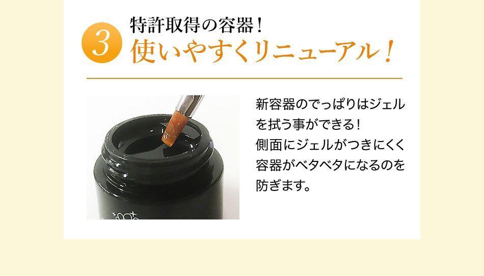 3 特許取得の容器!使いやすくリニューアル!